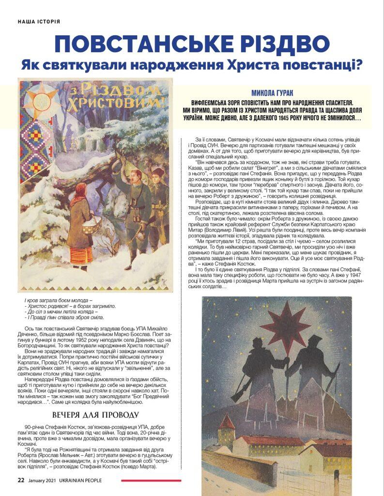 https://ukrainianpeople.us/wp-content/uploads/2020/12/00_up22-1-793x1024.jpg