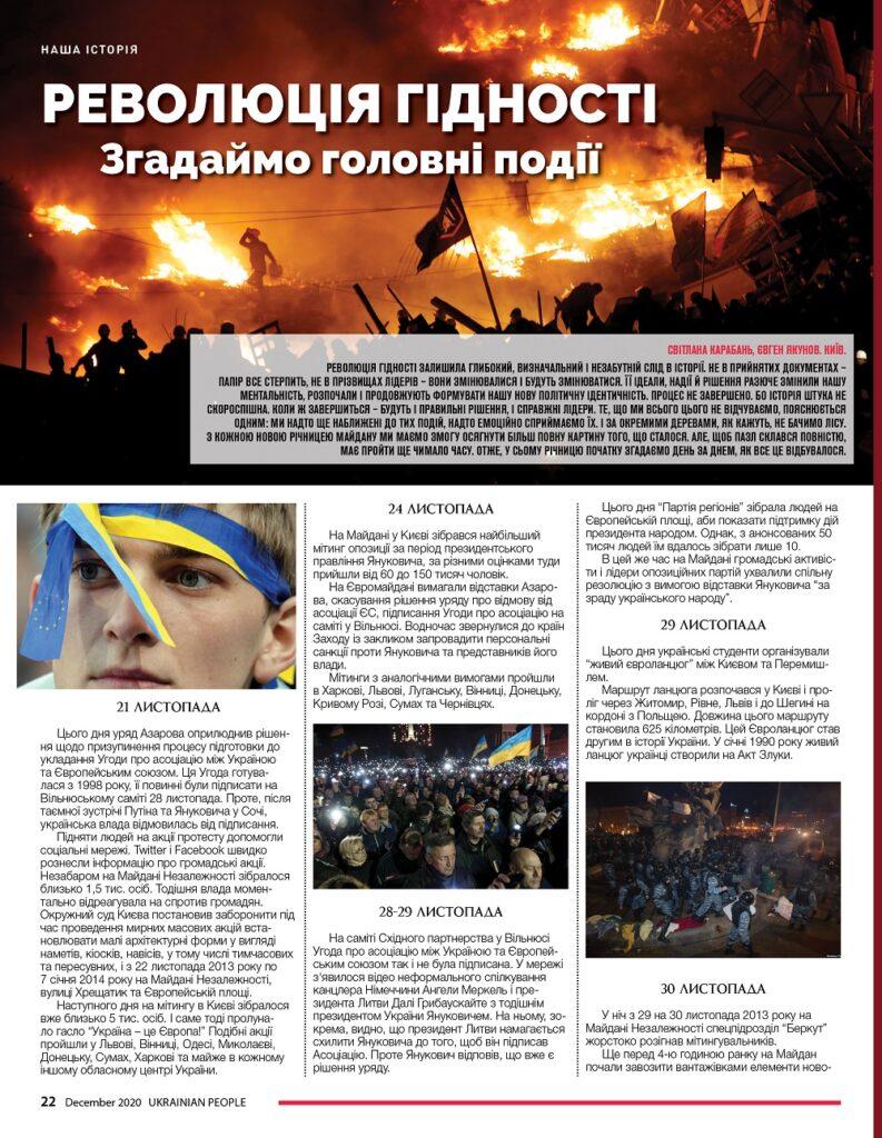 https://ukrainianpeople.us/wp-content/uploads/2020/12/00_up22-793x1024.jpg