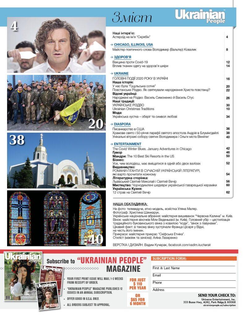 https://ukrainianpeople.us/wp-content/uploads/2020/12/00_up3-1-793x1024.jpg