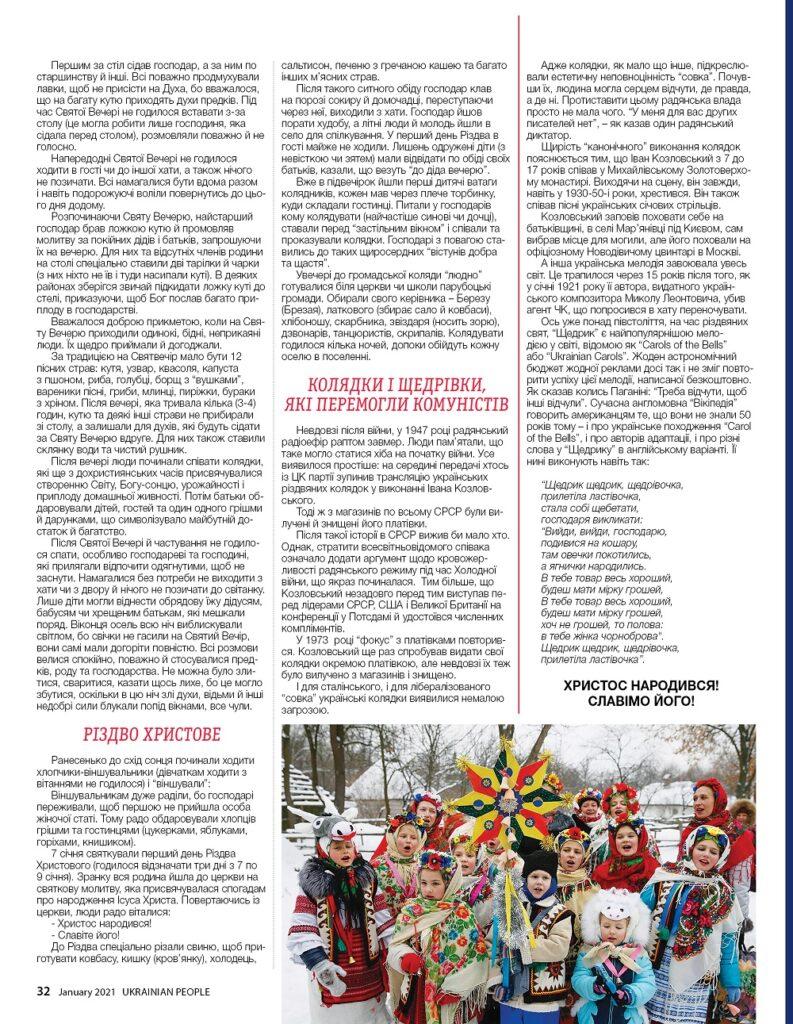 https://ukrainianpeople.us/wp-content/uploads/2020/12/00_up32-1-793x1024.jpg