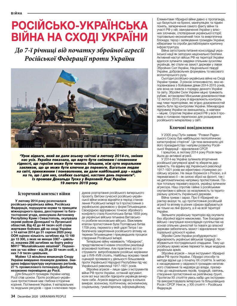 https://ukrainianpeople.us/wp-content/uploads/2020/12/00_up34-793x1024.jpg