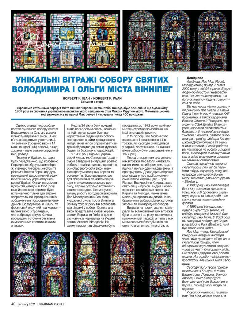 https://ukrainianpeople.us/wp-content/uploads/2020/12/00_up40-1-793x1024.jpg