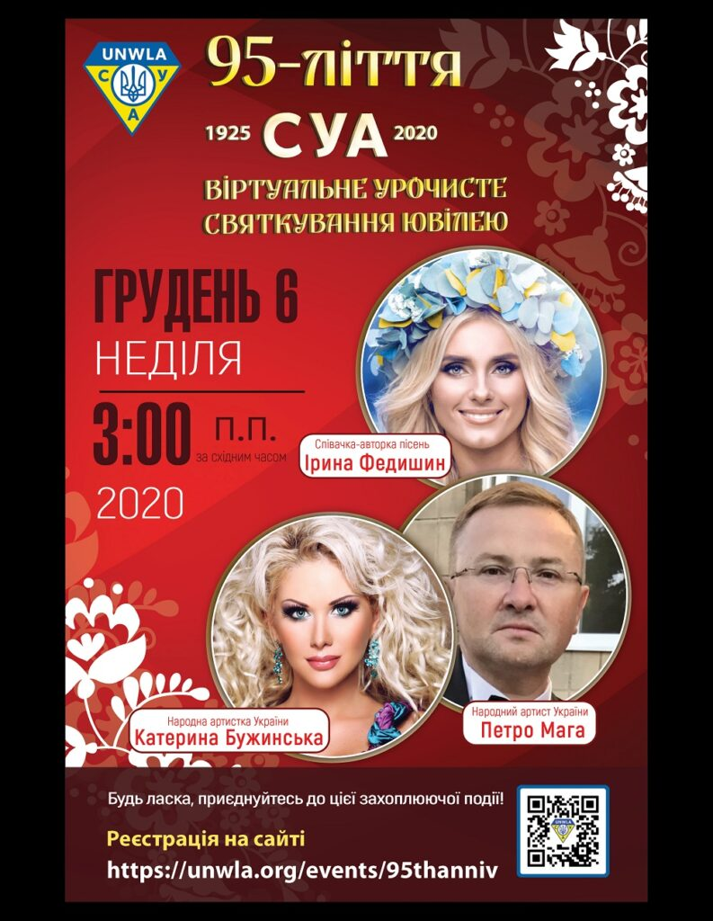 https://ukrainianpeople.us/wp-content/uploads/2020/12/00_up41-793x1024.jpg