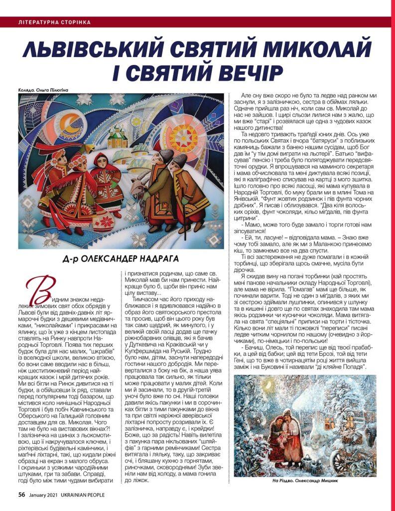 https://ukrainianpeople.us/wp-content/uploads/2020/12/00_up56-1-793x1024.jpg