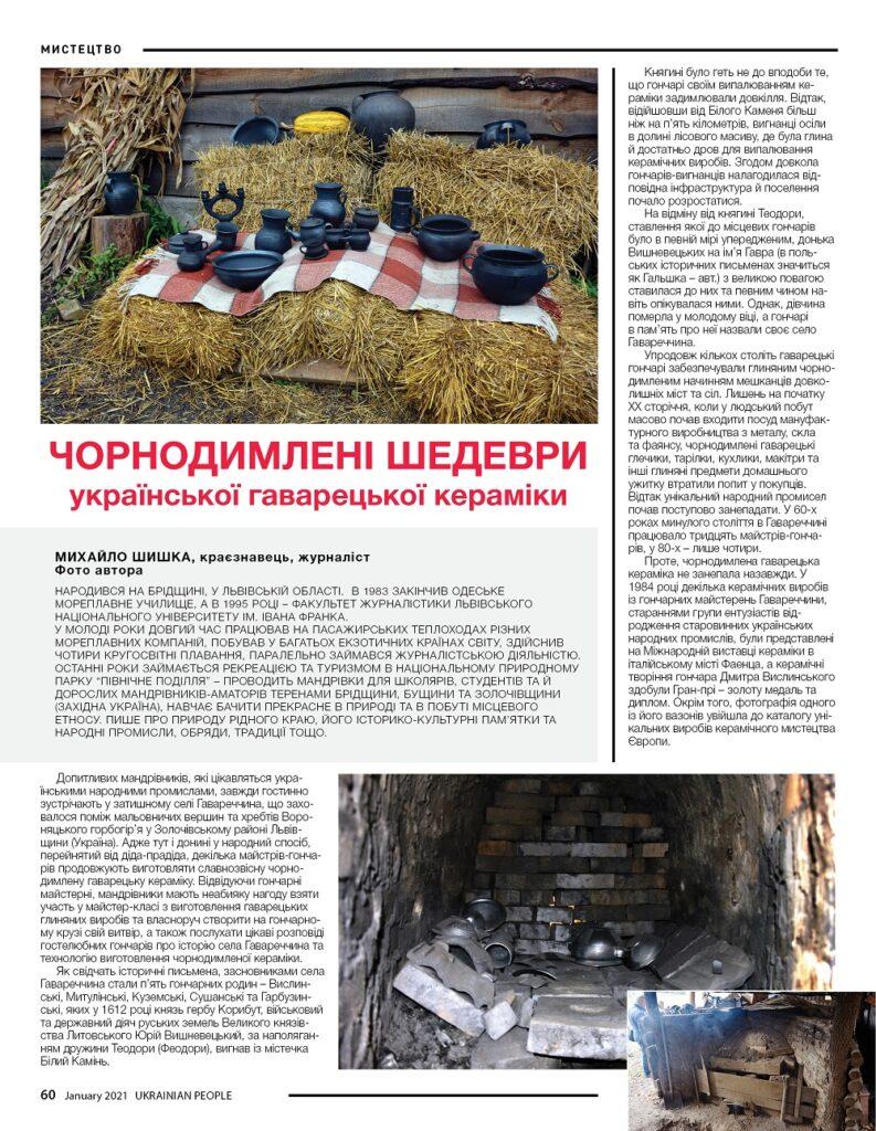 https://ukrainianpeople.us/wp-content/uploads/2020/12/00_up60-1-793x1024.jpg
