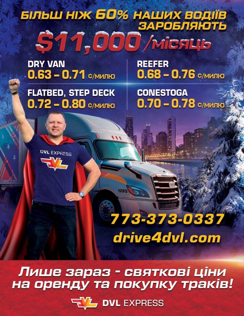https://ukrainianpeople.us/wp-content/uploads/2020/12/00_up64-1-793x1024.jpg