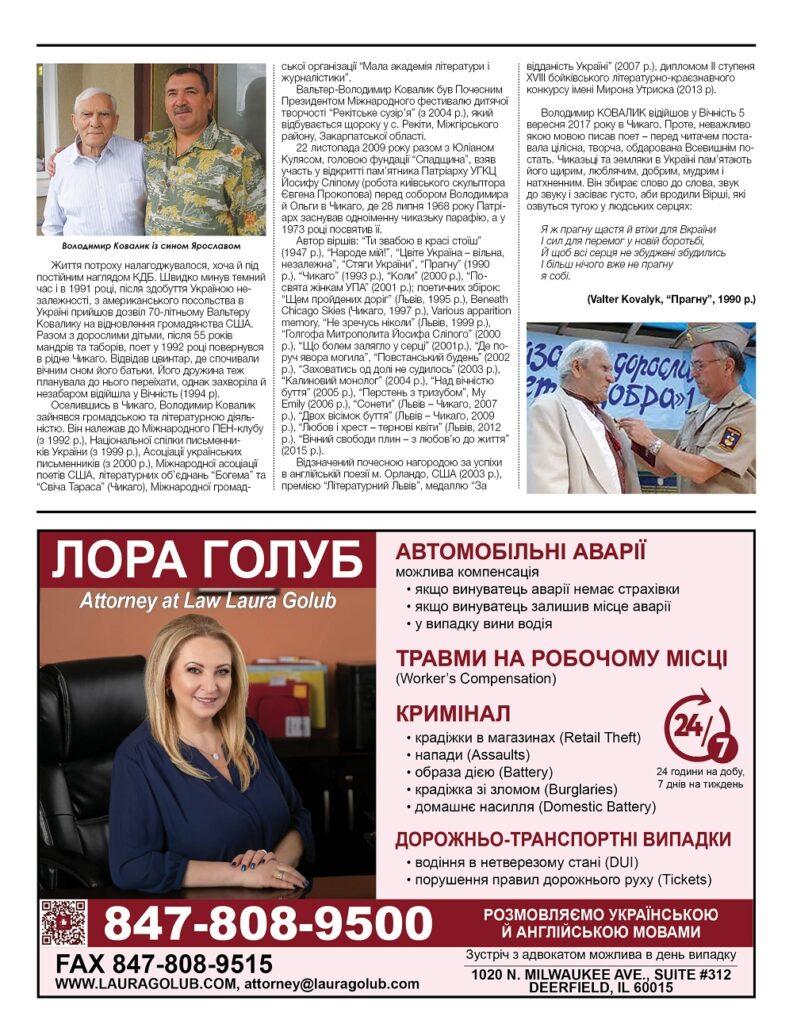 https://ukrainianpeople.us/wp-content/uploads/2020/12/00_up9-1-793x1024.jpg
