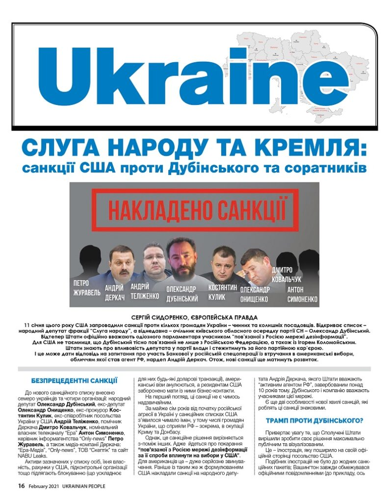 https://ukrainianpeople.us/wp-content/uploads/2021/02/00_up16-793x1024.jpg