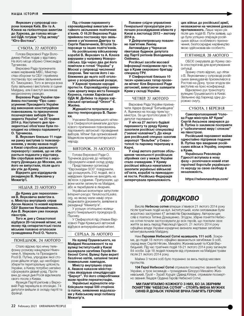 https://ukrainianpeople.us/wp-content/uploads/2021/02/00_up22-793x1024.jpg
