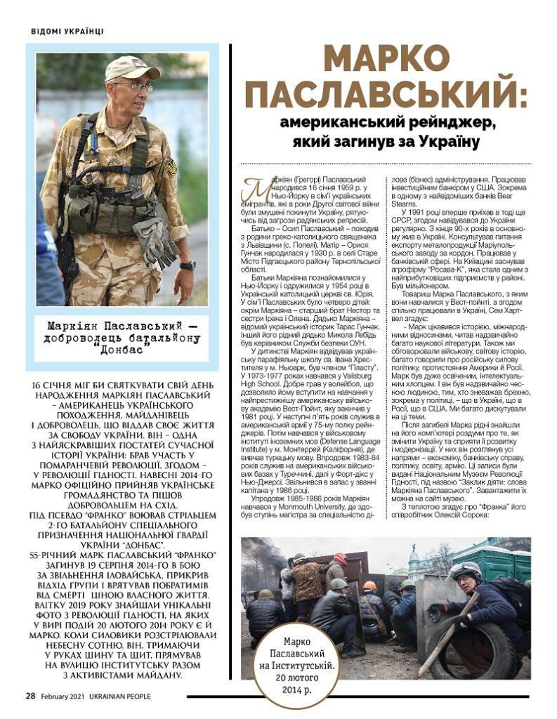 https://ukrainianpeople.us/wp-content/uploads/2021/02/00_up28-793x1024.jpg