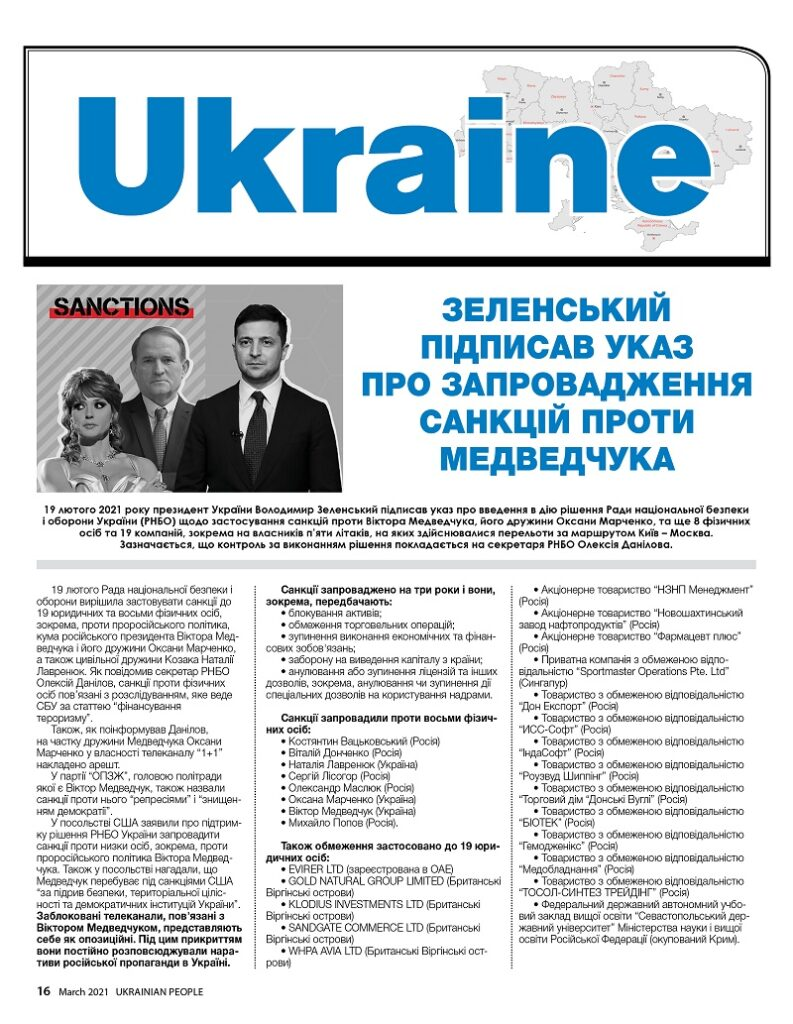 https://ukrainianpeople.us/wp-content/uploads/2021/03/00_up16-793x1024.jpg