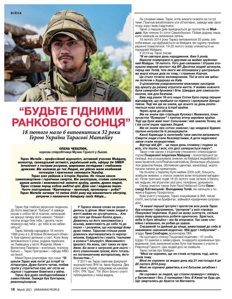 https://ukrainianpeople.us/wp-content/uploads/2021/03/00_up18-793x1024.jpg