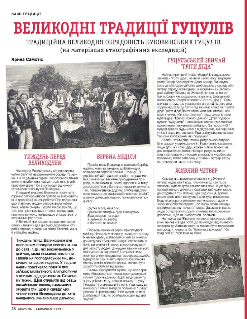 https://ukrainianpeople.us/wp-content/uploads/2021/03/00_up28-793x1024.jpg