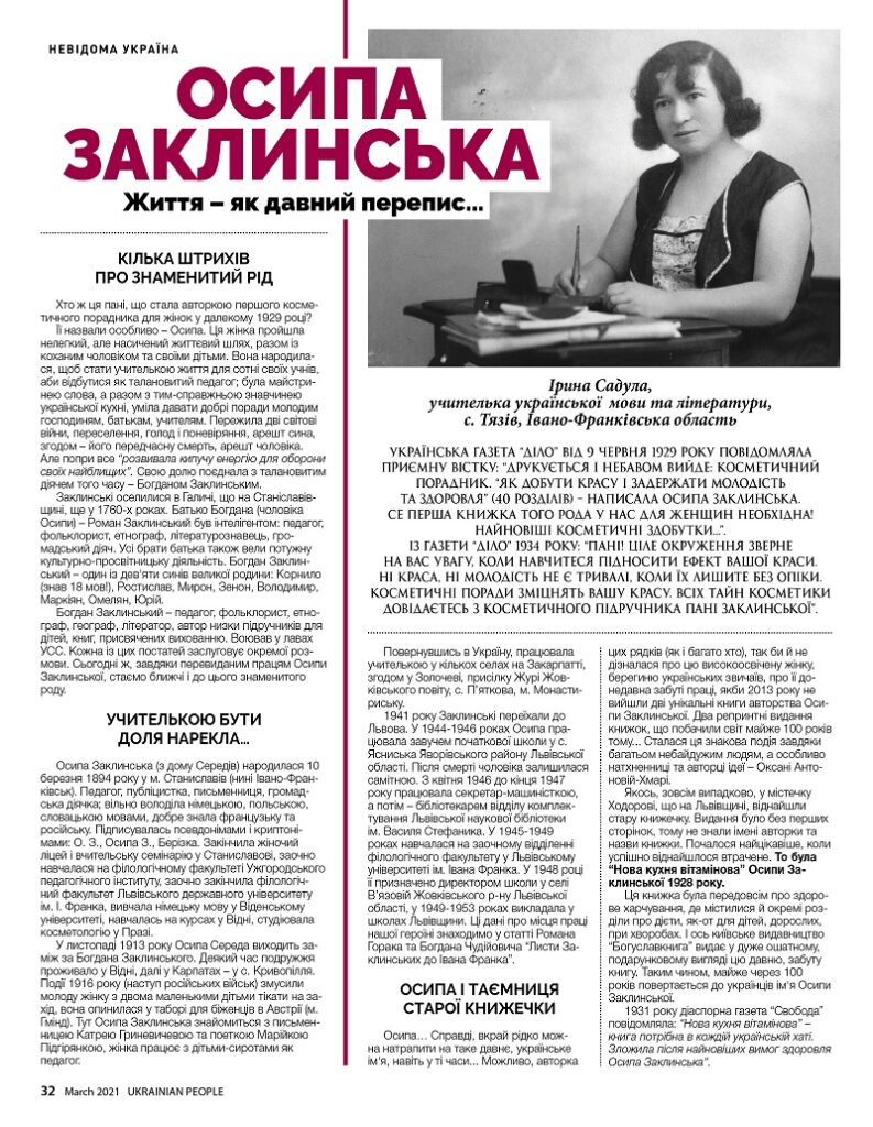 https://ukrainianpeople.us/wp-content/uploads/2021/03/00_up32-793x1024.jpg
