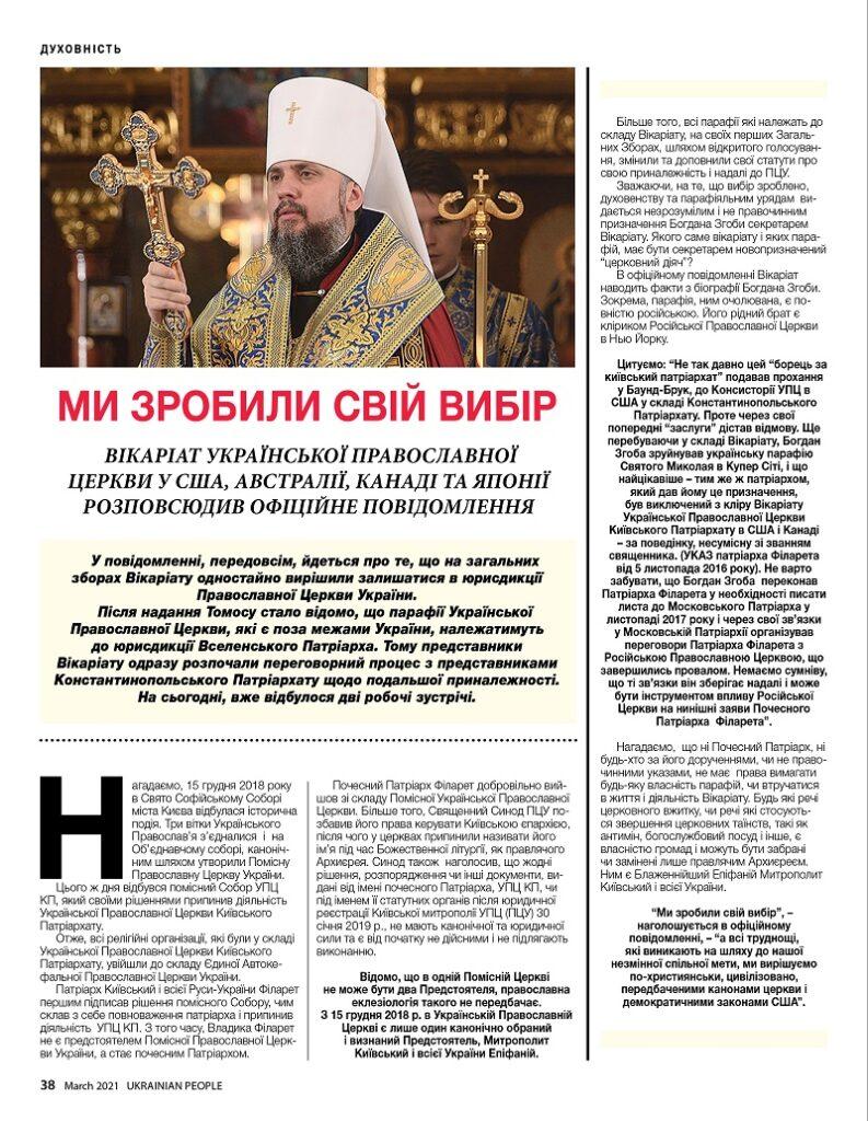 https://ukrainianpeople.us/wp-content/uploads/2021/03/00_up38-793x1024.jpg