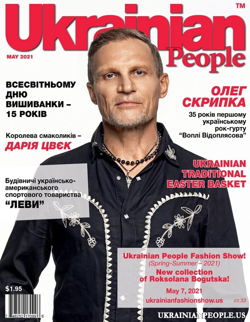 https://ukrainianpeople.us/wp-content/uploads/2021/05/00_-1-794x1024.jpg