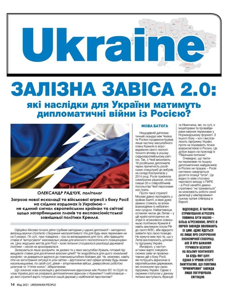 https://ukrainianpeople.us/wp-content/uploads/2021/05/00_14-1-793x1024.jpg