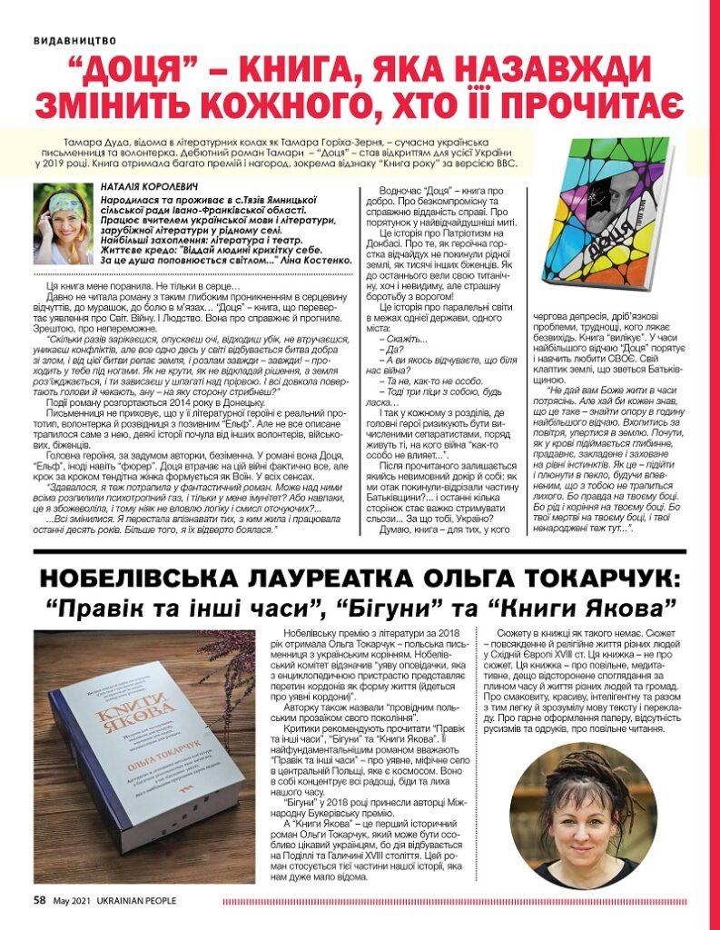 https://ukrainianpeople.us/wp-content/uploads/2021/05/00_58-1-793x1024.jpg