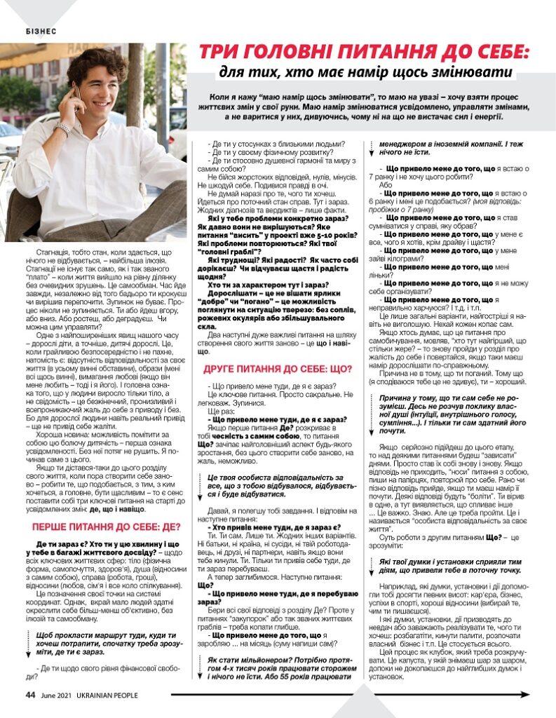 https://ukrainianpeople.us/wp-content/uploads/2021/06/00_up_44-793x1024.jpg