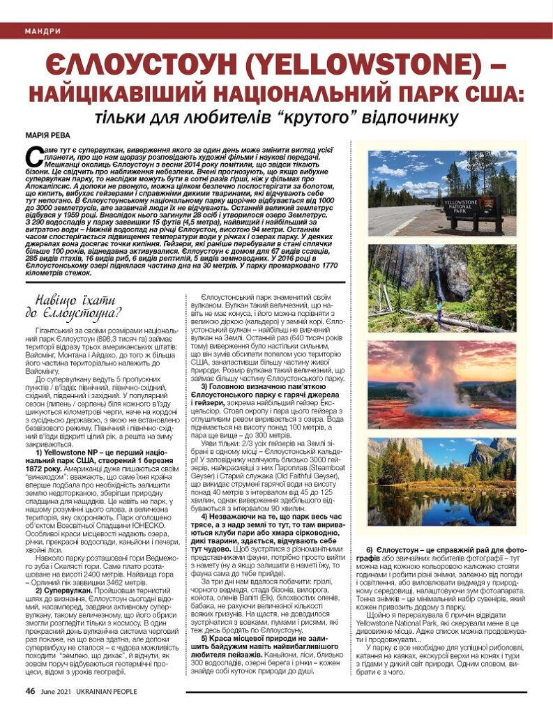 https://ukrainianpeople.us/wp-content/uploads/2021/06/00_up_46-793x1024.jpg