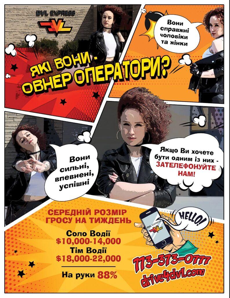 https://ukrainianpeople.us/wp-content/uploads/2021/06/00_up_64-793x1024.jpg