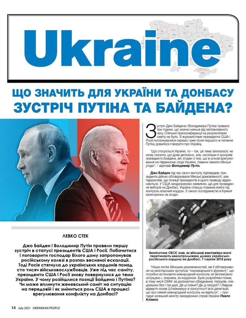 https://ukrainianpeople.us/wp-content/uploads/2021/07/00_up14-793x1024.jpg