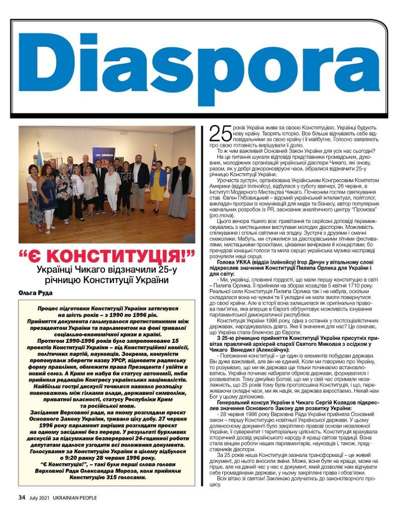 https://ukrainianpeople.us/wp-content/uploads/2021/07/00_up34-793x1024.jpg