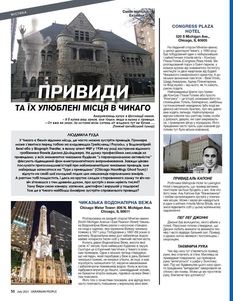 https://ukrainianpeople.us/wp-content/uploads/2021/07/00_up50-793x1024.jpg
