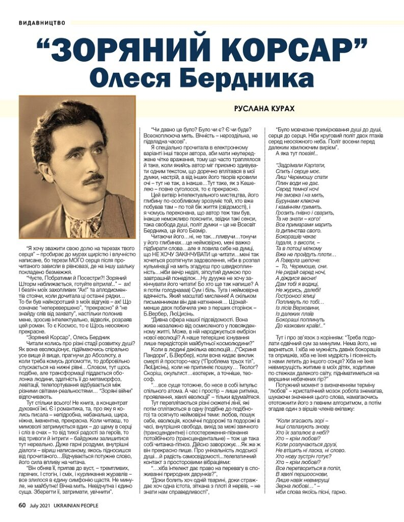 https://ukrainianpeople.us/wp-content/uploads/2021/07/00_up60-793x1024.jpg