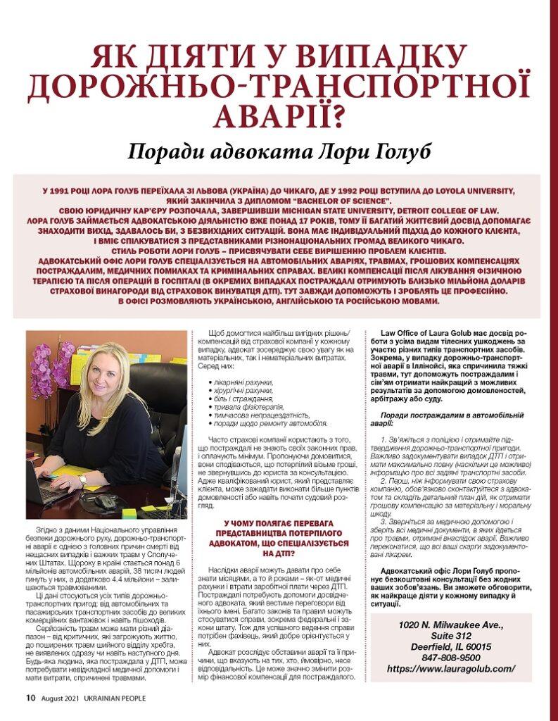 https://ukrainianpeople.us/wp-content/uploads/2021/07/00_up_10-793x1024.jpg