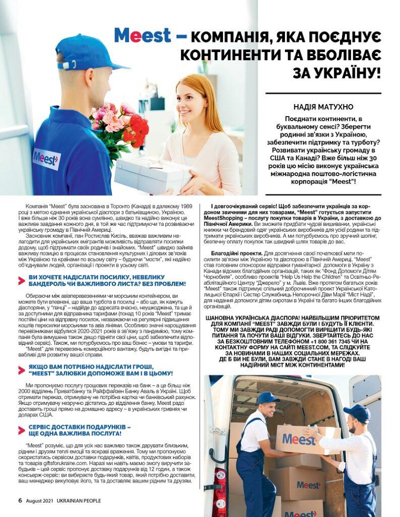 https://ukrainianpeople.us/wp-content/uploads/2021/07/00_up_6-793x1024.jpg