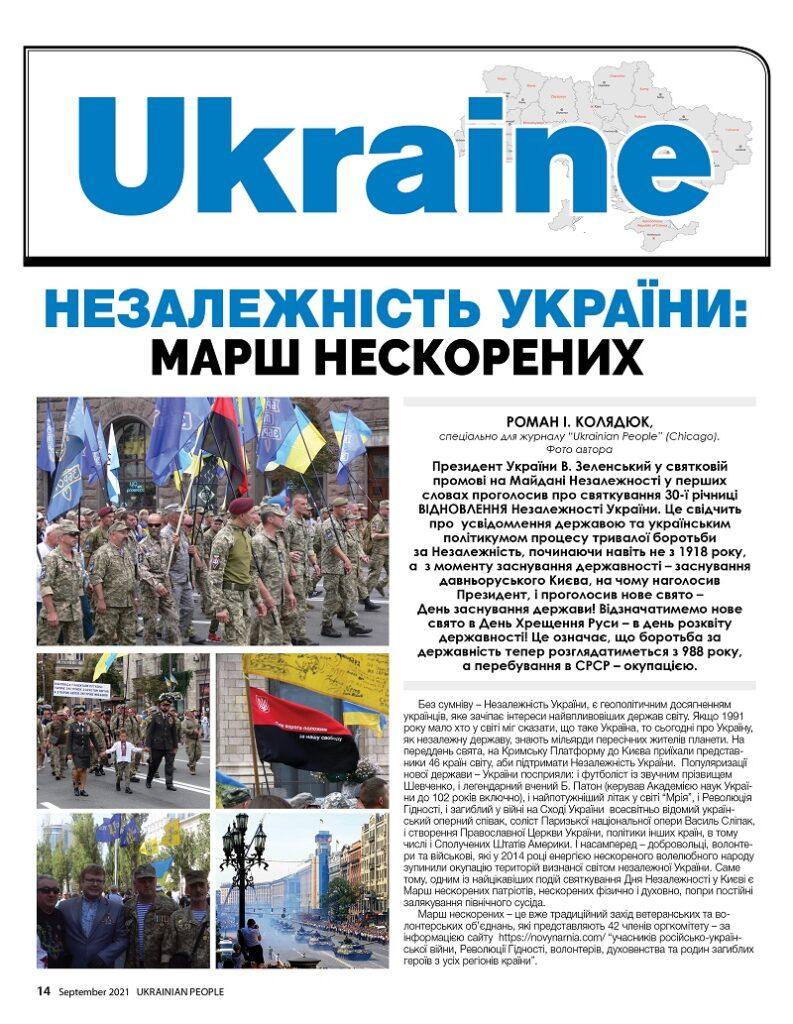 https://ukrainianpeople.us/wp-content/uploads/2021/09/00_up_14-793x1024.jpg