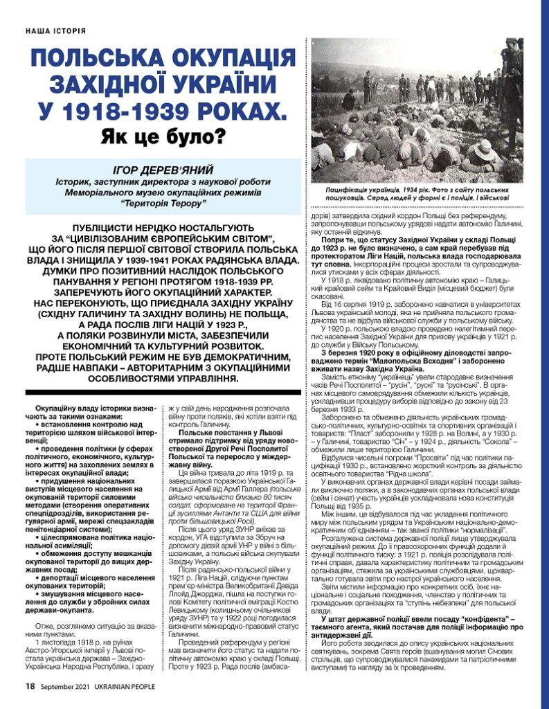 https://ukrainianpeople.us/wp-content/uploads/2021/09/00_up_18-793x1024.jpg