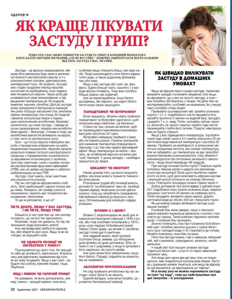 https://ukrainianpeople.us/wp-content/uploads/2021/09/00_up_32-793x1024.jpg