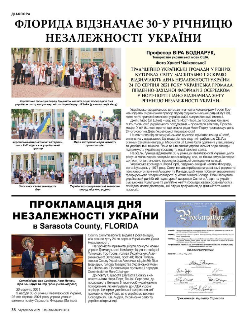 https://ukrainianpeople.us/wp-content/uploads/2021/09/00_up_38-793x1024.jpg