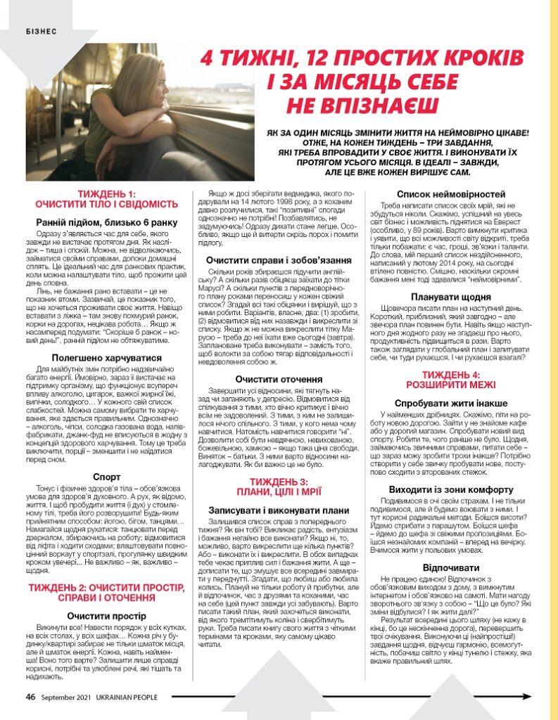 https://ukrainianpeople.us/wp-content/uploads/2021/09/00_up_46-793x1024.jpg
