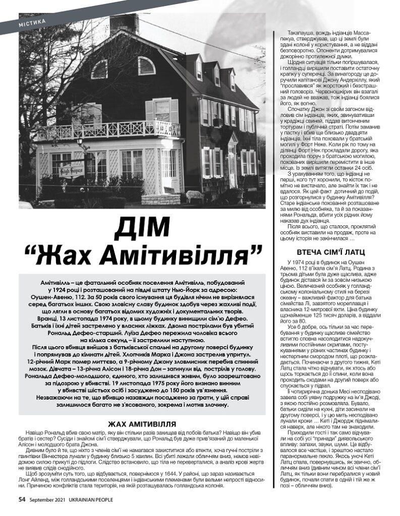 https://ukrainianpeople.us/wp-content/uploads/2021/09/00_up_54-793x1024.jpg