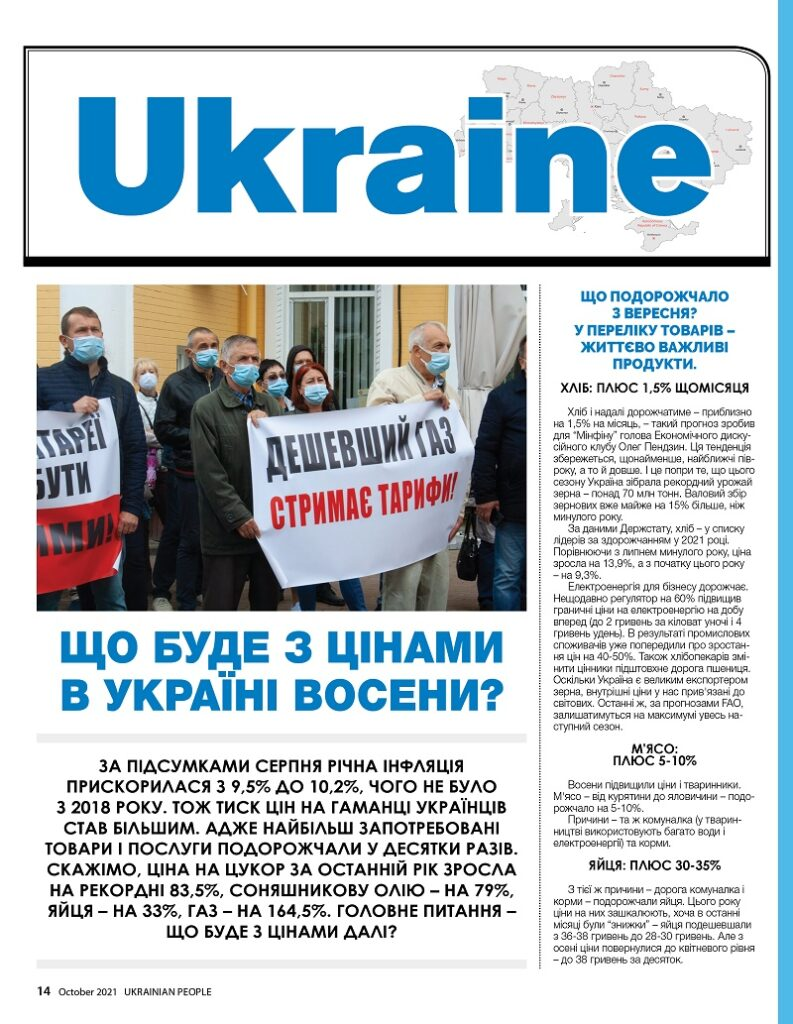 https://ukrainianpeople.us/wp-content/uploads/2021/10/00_up14-793x1024.jpg