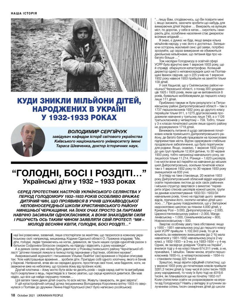 https://ukrainianpeople.us/wp-content/uploads/2021/10/00_up18-793x1024.jpg