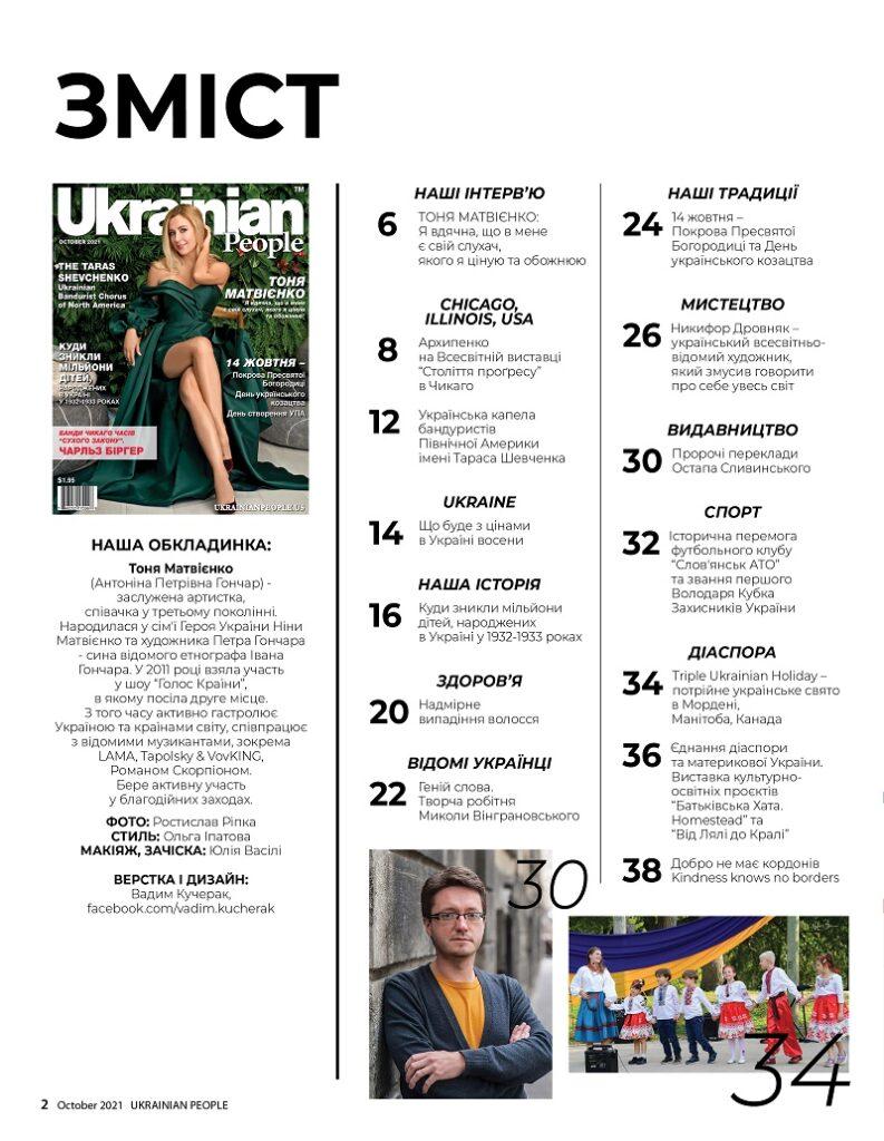 https://ukrainianpeople.us/wp-content/uploads/2021/10/00_up2-793x1024.jpg