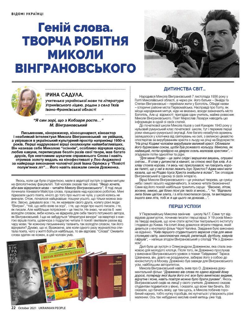 https://ukrainianpeople.us/wp-content/uploads/2021/10/00_up22-793x1024.jpg