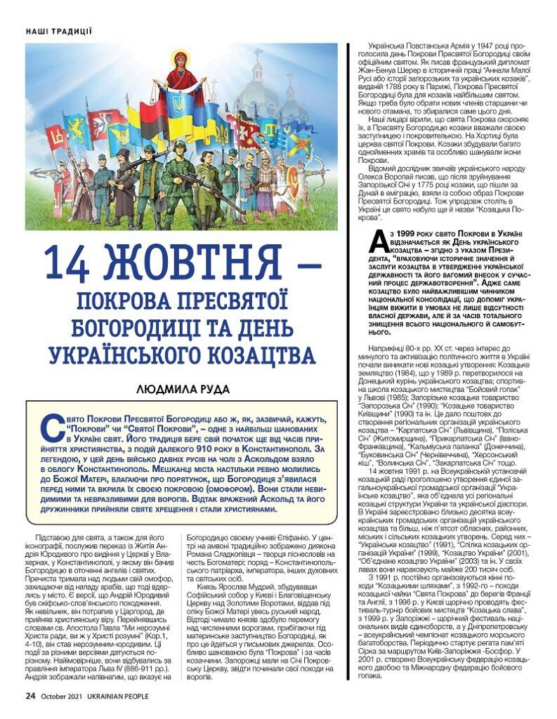 https://ukrainianpeople.us/wp-content/uploads/2021/10/00_up24-793x1024.jpg