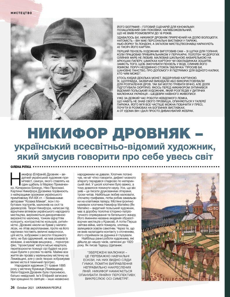 https://ukrainianpeople.us/wp-content/uploads/2021/10/00_up26-793x1024.jpg