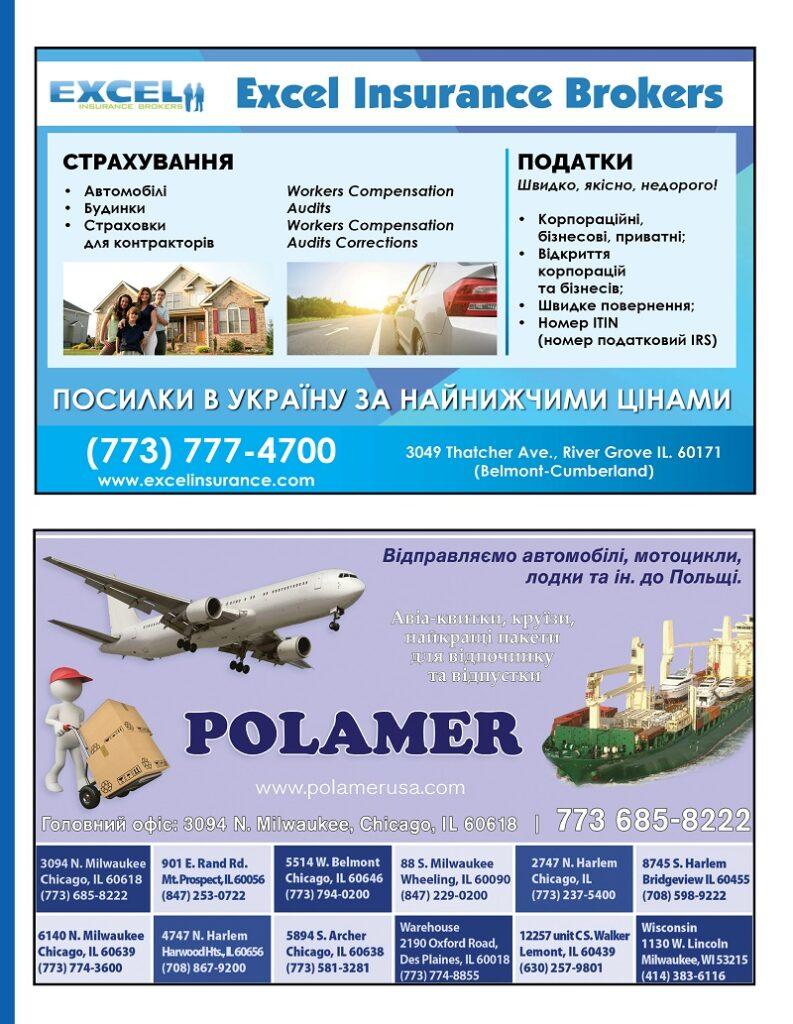https://ukrainianpeople.us/wp-content/uploads/2021/10/00_up29-793x1024.jpg