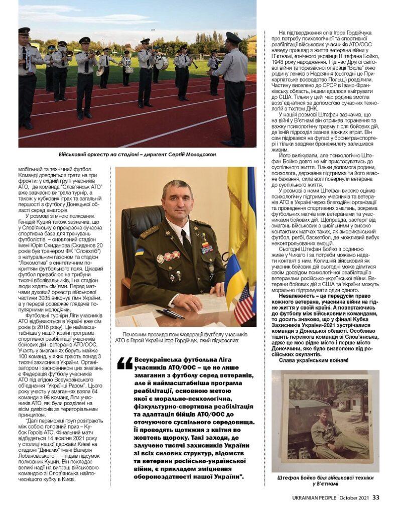 https://ukrainianpeople.us/wp-content/uploads/2021/10/00_up33-793x1024.jpg
