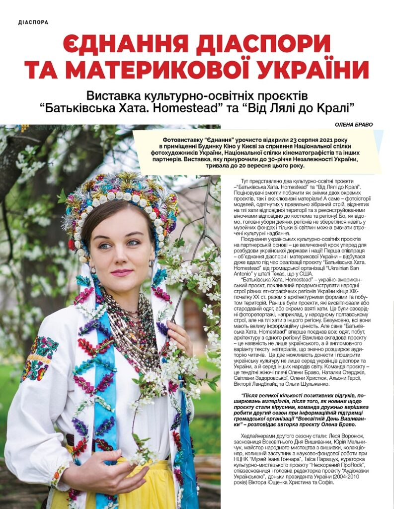 https://ukrainianpeople.us/wp-content/uploads/2021/10/00_up36-793x1024.jpg