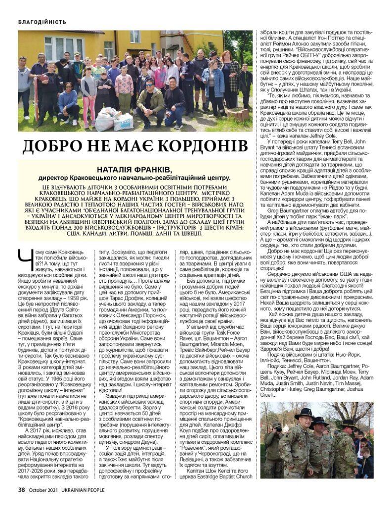 https://ukrainianpeople.us/wp-content/uploads/2021/10/00_up38-793x1024.jpg