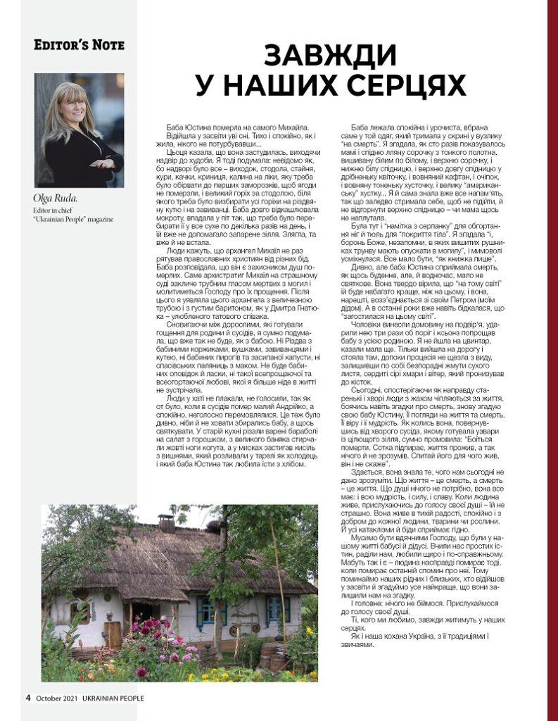 https://ukrainianpeople.us/wp-content/uploads/2021/10/00_up4-793x1024.jpg