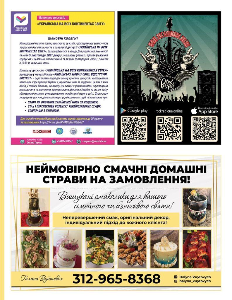 https://ukrainianpeople.us/wp-content/uploads/2021/10/00_up47-793x1024.jpg