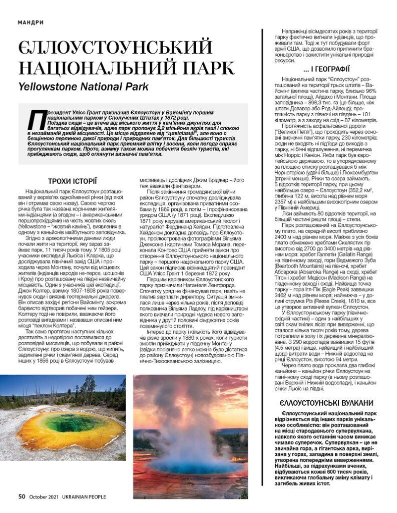https://ukrainianpeople.us/wp-content/uploads/2021/10/00_up50-793x1024.jpg